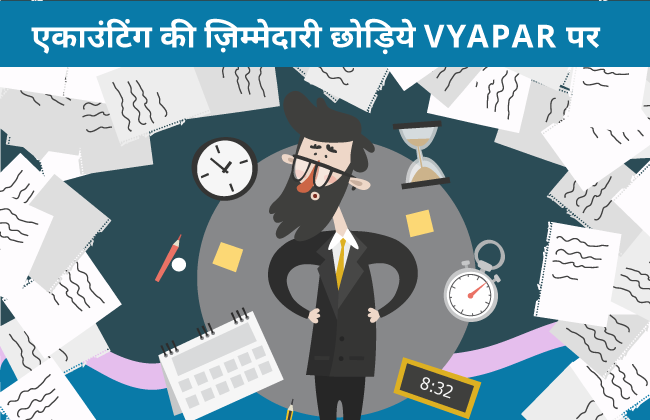 Business accounting, Accounting software, vyapar