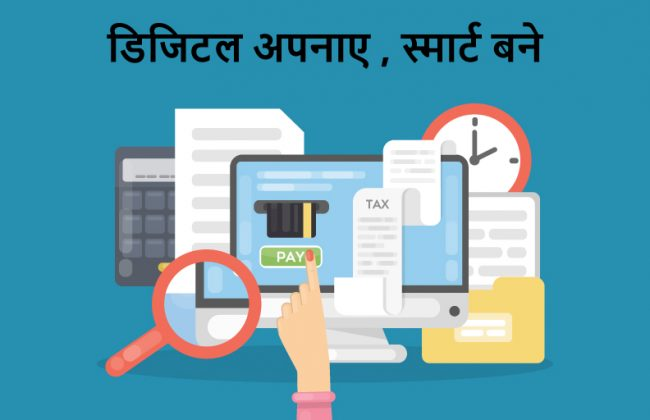 Business, digital, vyapar, accounting